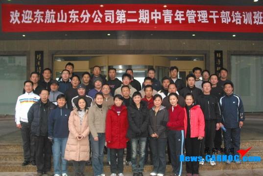 东航山东二期中青年管理干部培训班12月开课图片