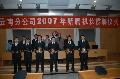 东航云南分公司举行四十七名新机长受聘仪式