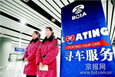 北京首都机场三号航站楼使用一百问(之三)