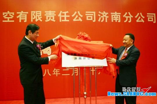 深圳航空入驻泉城 济南分公司28日正式揭牌