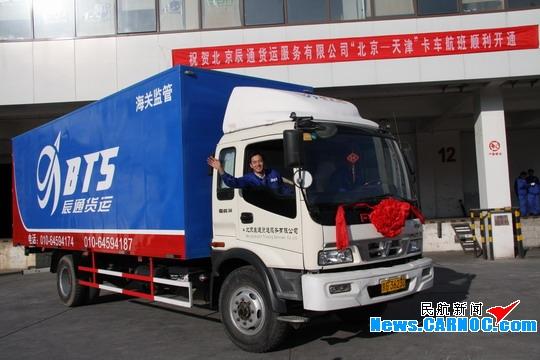 辰通货运还将在陆续开通北京至青岛,大连,烟台等地区的往返航班.