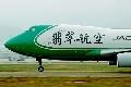 深圳航空公司紧急动员积极投入抗震救灾工作