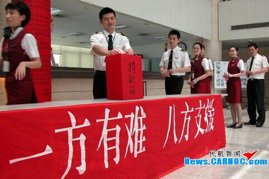 国航浙江高中情系员工首日选修超过18万元数学捐款灾区-14难不难图片