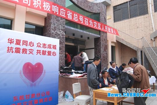 东航甘肃分公司员工向甘肃灾区人民捐衣捐物