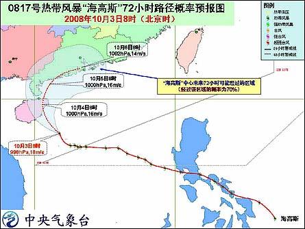 迎战台风 海高斯 民航航班动态增加城市