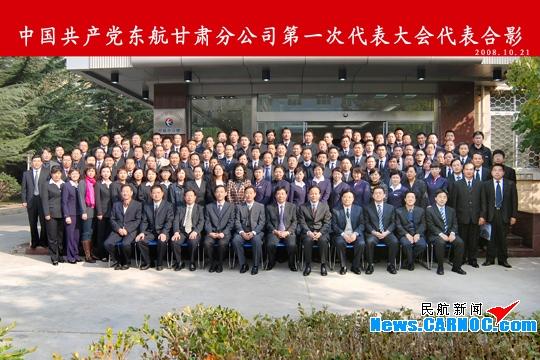 中国共产党东航甘肃第一次代表大会胜利闭幕