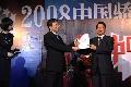 """国航获""""2008最具全球竞争力中国公司""""殊荣"""