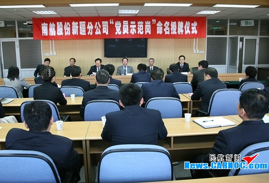 """南航新疆分公司举行""""党员示范岗""""授牌仪式"""