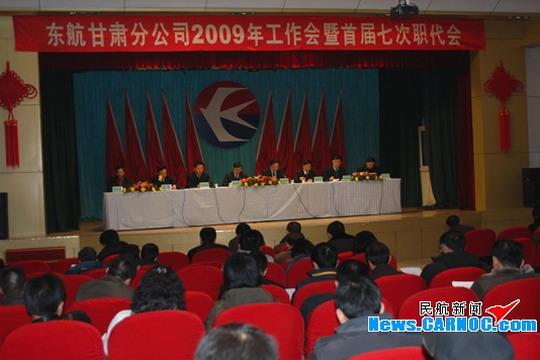 东航甘肃召开2009年工作会暨首届七次职代会