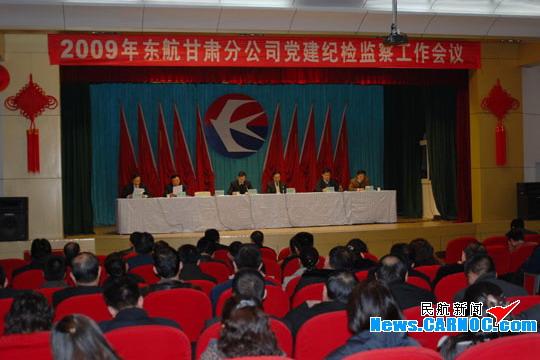 东航甘肃分公司召开09年党建纪检监察工作会
