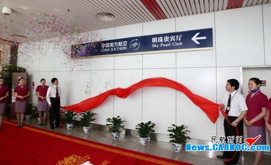 南航深圳宝安机场明珠贵宾厅6月6日正式启用