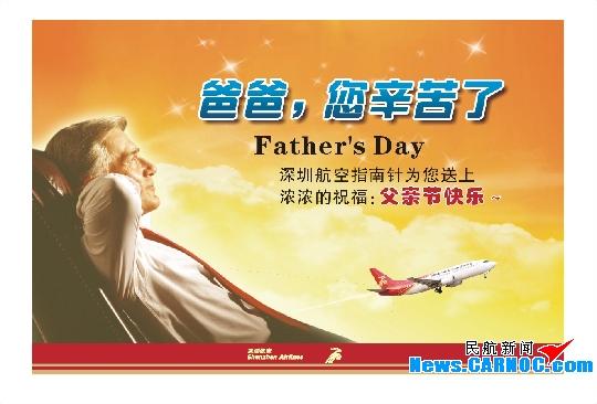 """图:深航""""指南针""""与您共度父亲节活动海报."""