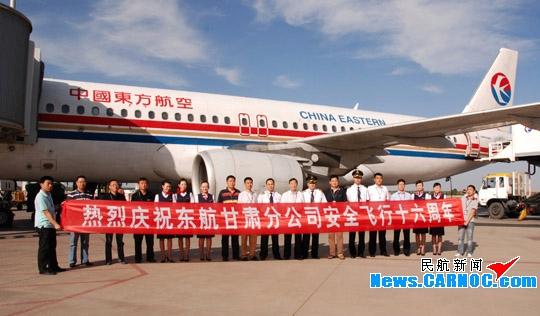 东航甘肃分公司圆满实现安全飞行16周年佳绩