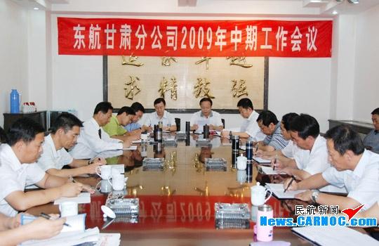 东航甘肃针对管理短板 部署下半年工作09年