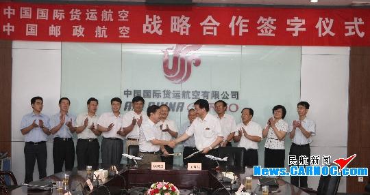 强强联合创双赢 国货航与邮航签署合作协议