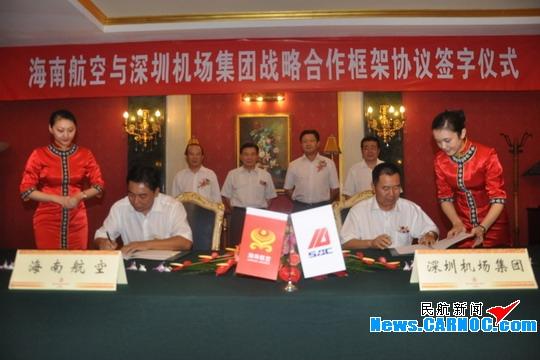 海南航空携手深圳机场集团助力