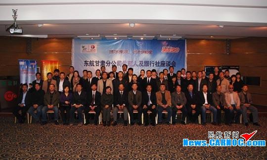 东航甘肃召开2009年销售代理及旅行社座谈会