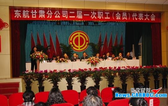 东航甘肃召开二届一次职工(会员)代表大会