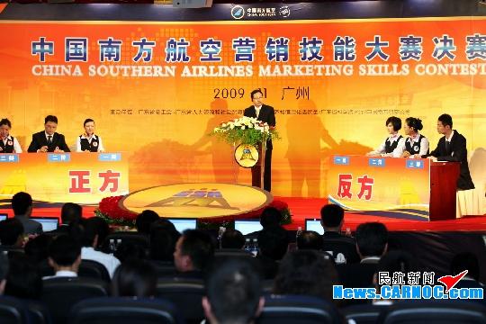 中国南方航空股份公司营销技能大赛决战广州