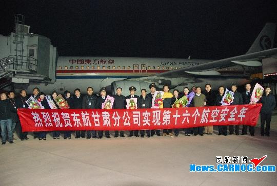 东航甘肃分公司岁末喜迎第十六个航空安全年