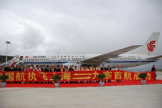 國航上海至九寨溝直飛航線首航成功 每日1班