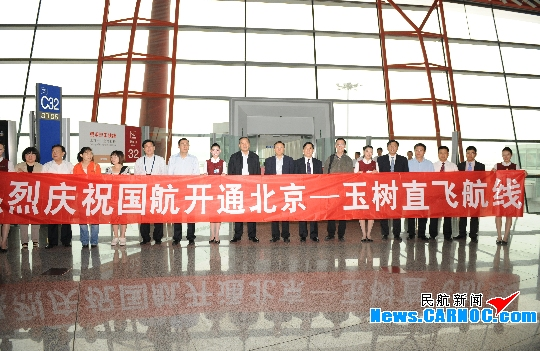 國航11日開通國內首條北京——玉樹直飛航線