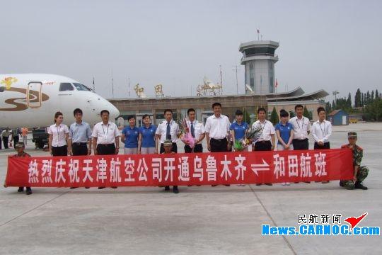 新疆和田机场保障天津航空新开航线首航成功