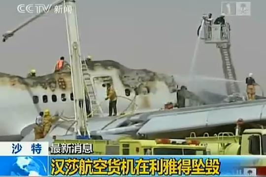 实拍:德国汉莎航空公司麦道11货机坠毁现场
