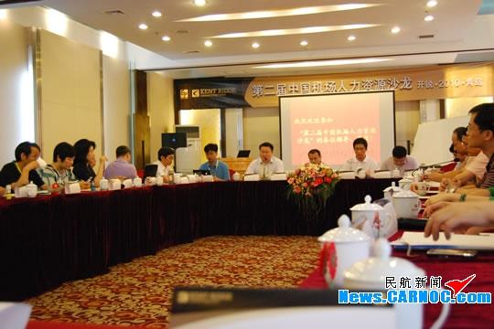 第二屆中國機場人力資源沙龍29日成功舉辦!