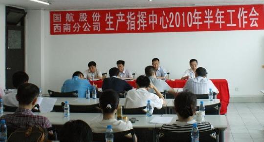 国航西南生产指挥中心召开2010上半年工作会