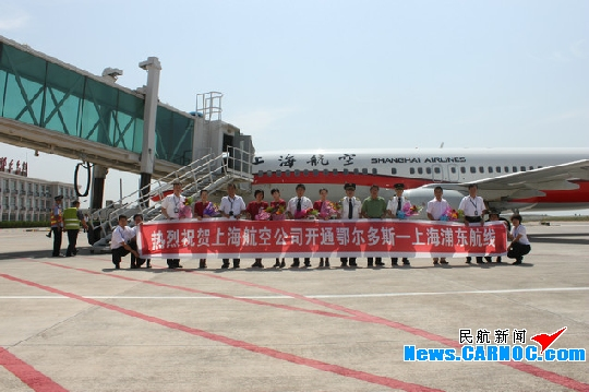 8月10日 鄂爾多斯——上海浦東航線成功首航