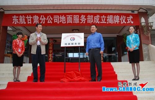 东航股份甘肃分公司地面服务部正式揭牌成立