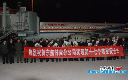 东航甘肃分公司岁末喜迎第十七个航空安全年