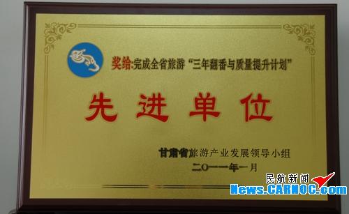 """东航甘肃获""""三年翻番与质量提升计划""""先进"""