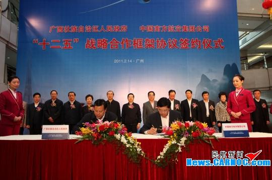 """南航与广西签订""""十二五""""战略合作框架协议"""