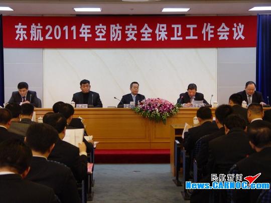 东航2011年空防安全保卫工作会议在上海召开