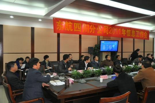 东航四川召开工作会议 部署2011年信息工作