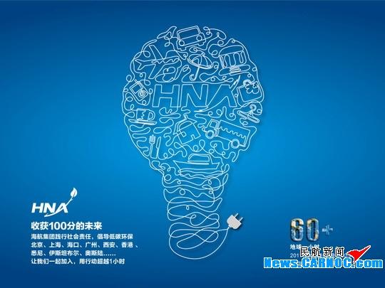 """全球公众行动""""地球一小时""""在中国和其他133个国家和地区陆续展开."""