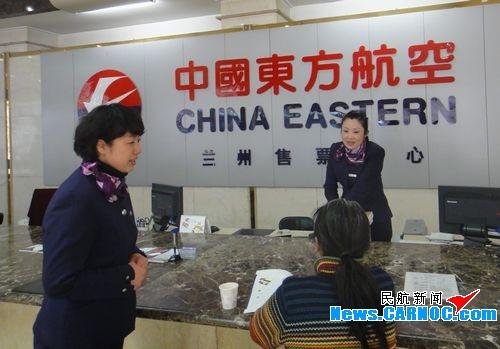 东航甘肃分公司售票员倾心协助旅客赶乘飞机