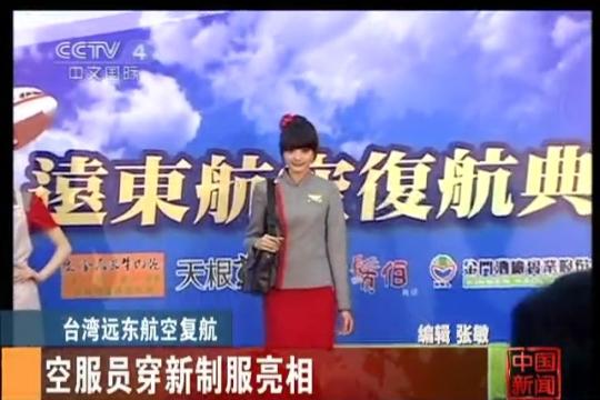臺灣遠東航空正式復航 年底前開辟兩岸航線