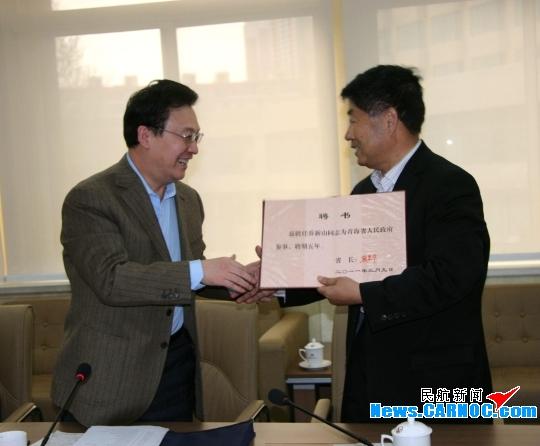 青海省徐福顺_青海常务副省长徐福顺为乔新山参事颁发聘书