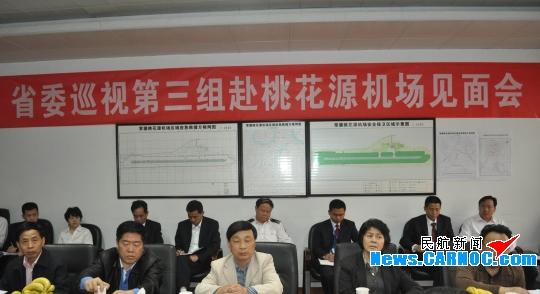 湖南省委巡视第三组一行到常德机场巡视检查