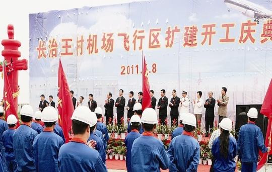 山西省長治王村機場飛行區擴建工程奠基開工