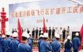 山西省长治王村机场飞行区扩建工程奠基开工