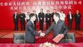 長治與山西省機場集團簽署包機經營管理協議