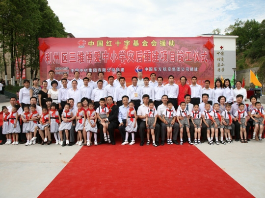 5.12地震三周年之际 东航援建项目胜利竣工