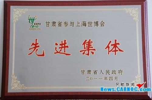 东航甘肃分公司荣获参与上海世博会先进集体