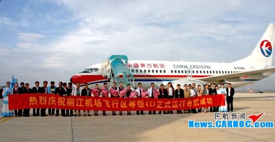丽江机场改扩建工程完工 4D机场2日投入运行