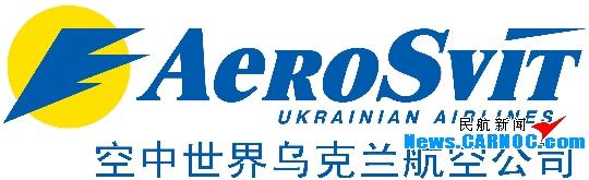 空中世界乌克兰航空获2010年度最佳航空公司