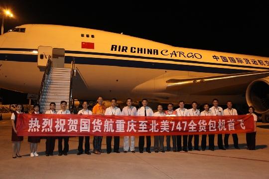 国货航成功执行重庆第一班至北美货运包机